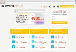 лэндинг пейдж для REVINT GROUP
