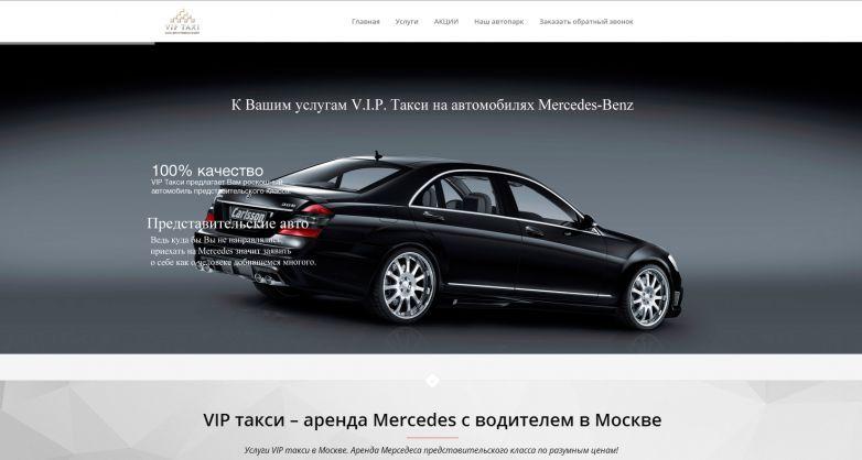 лэндинг для сайта viptaxi-moscow.ru.