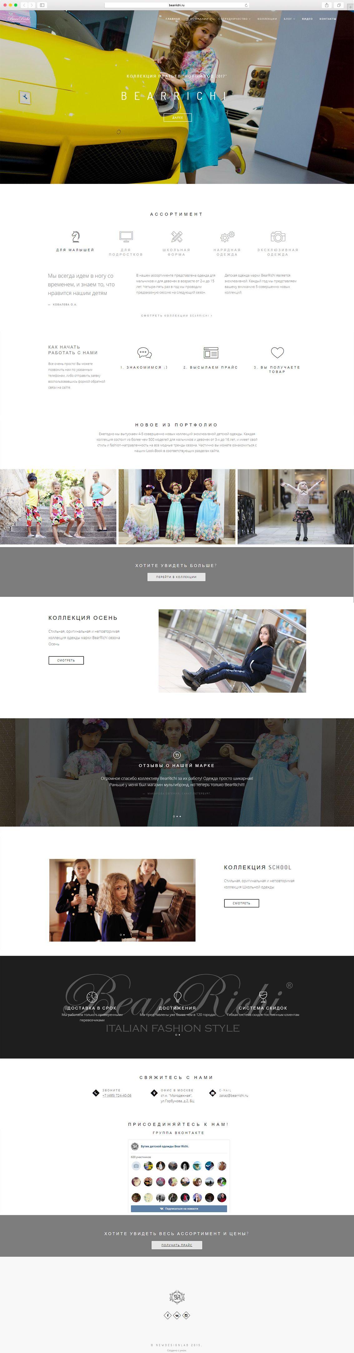 Создание сайта для бренда детской одежды bearrichi