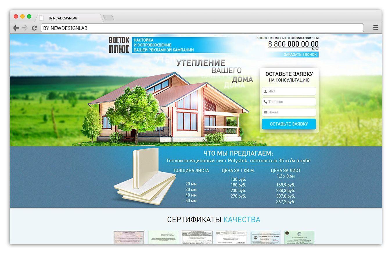 Дизайн лэндинга для компании по обустройству домов