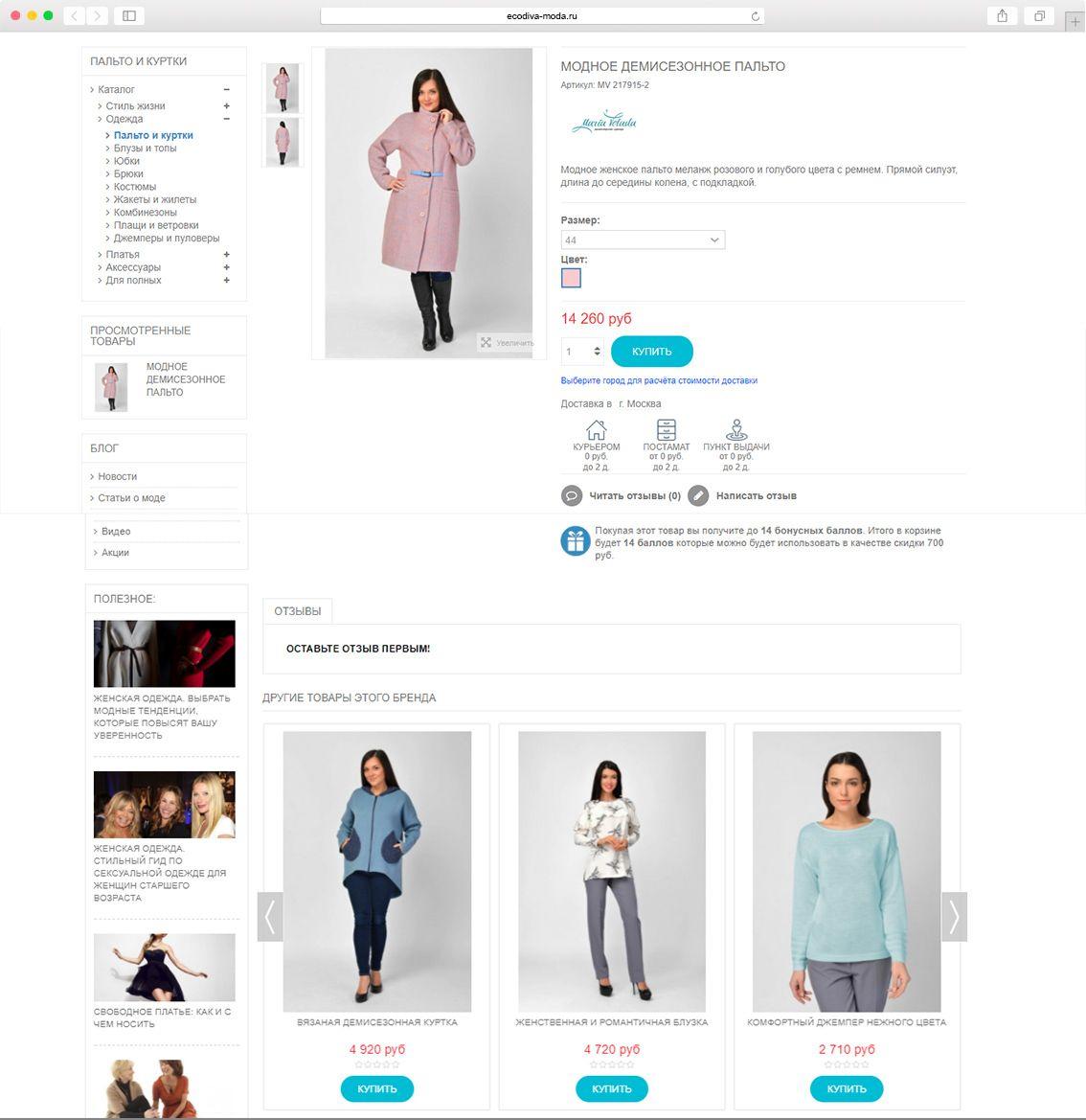 Разработка интернет магазина женской одежды
