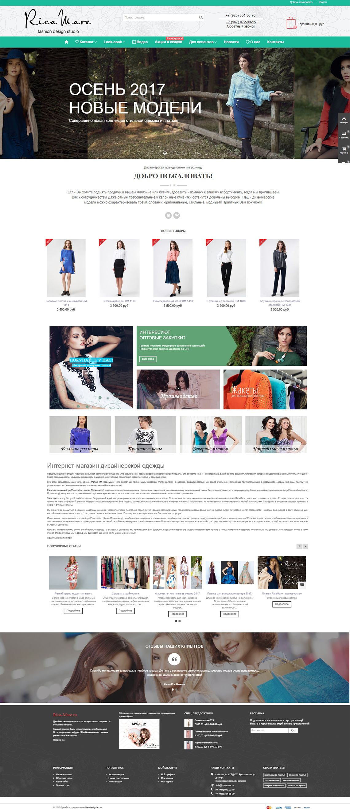 Дизайн главной страницы сайта rica-mare.ru