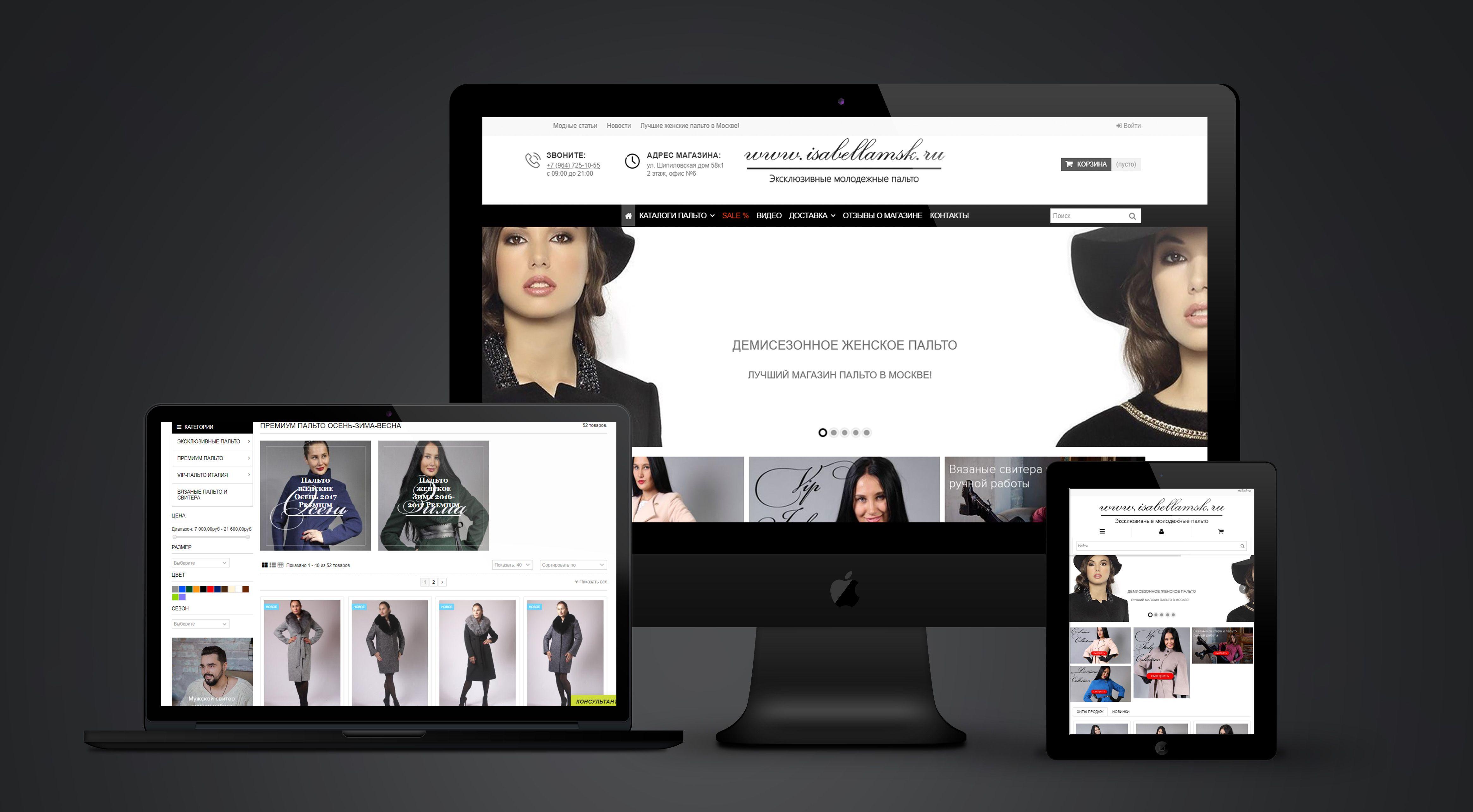 Разработка интернет магазина женских пальто isabellamsk