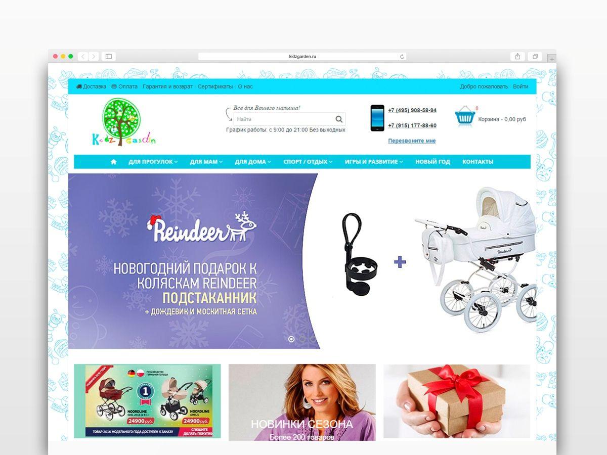 Разработка интернет магазина детских товаров