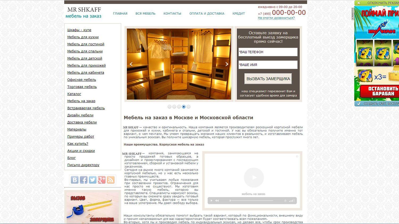 Разработка сайта для Mr. Shkaff