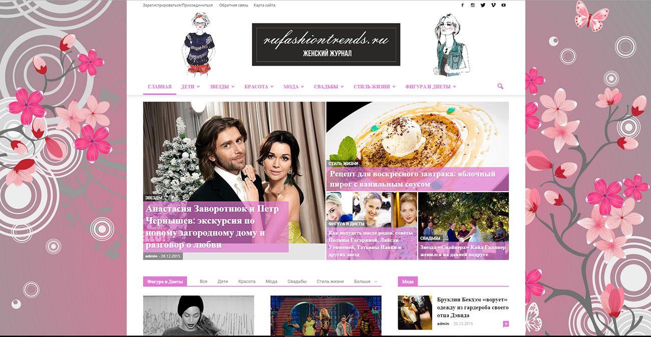 Запуск блога о моде и стиле жизни RuFashionTrends.ru