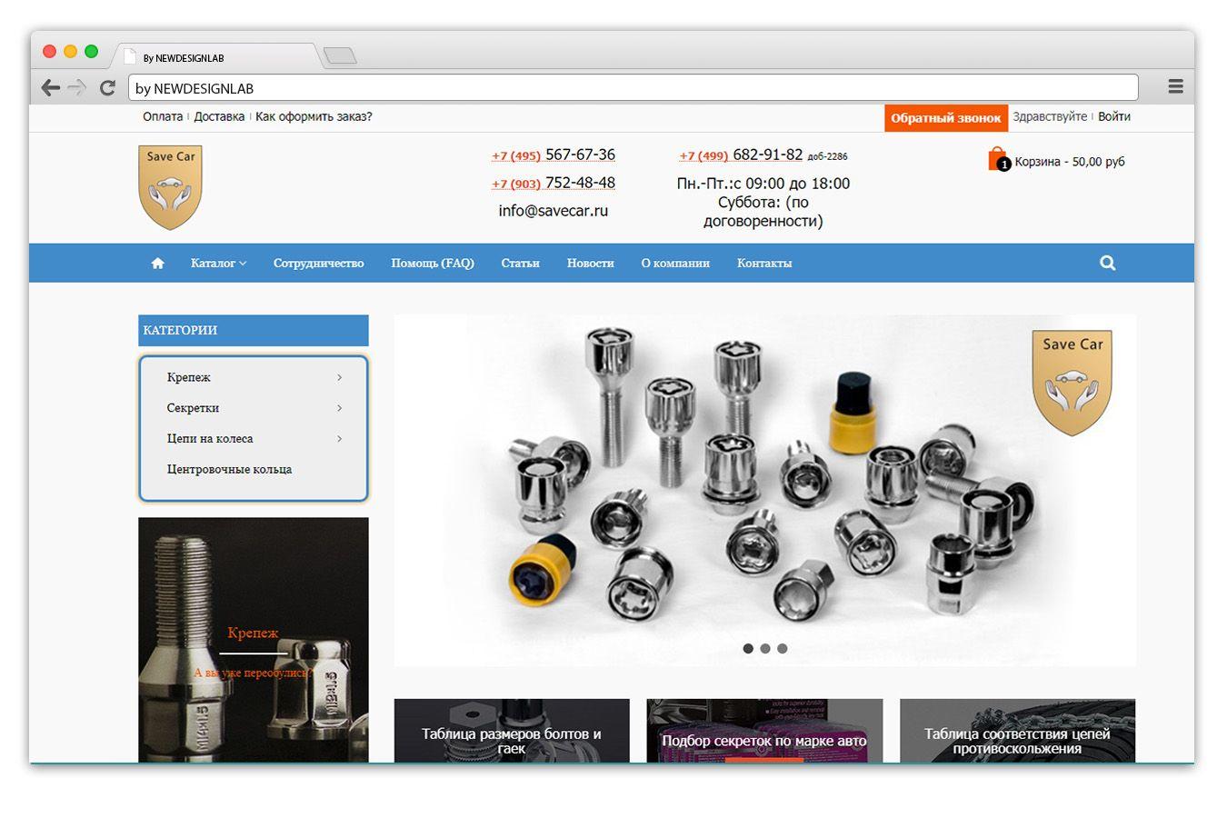 Создание интернет магазина по продажам автомобильных секреток
