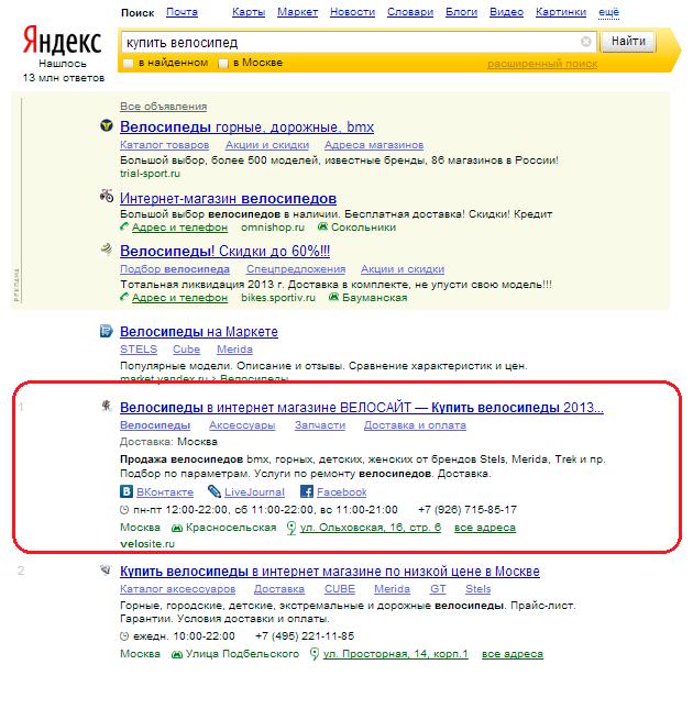 пример поисковой выдачи yandex