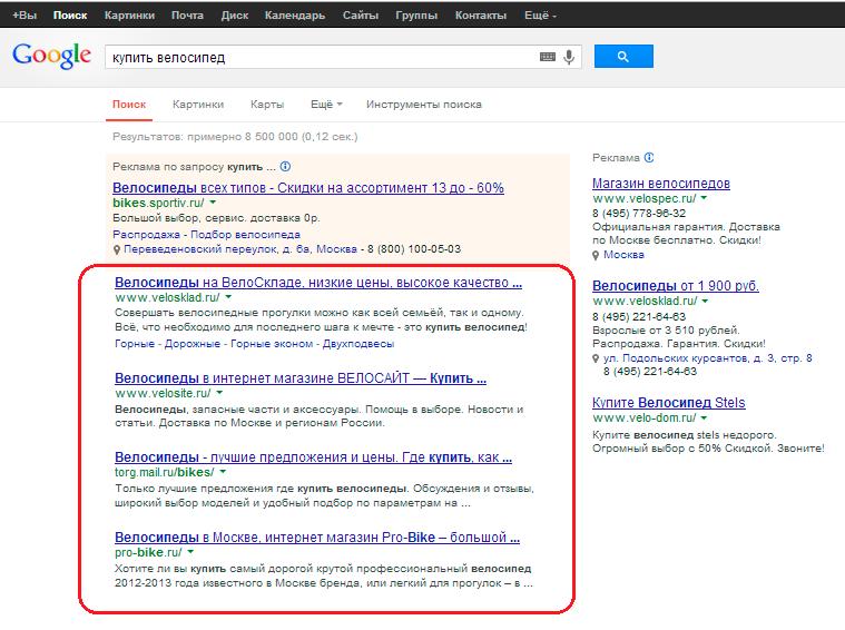пример поисковой выдачи google