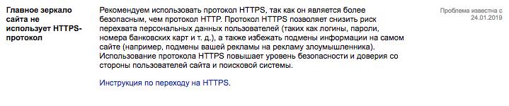 https-webmaster