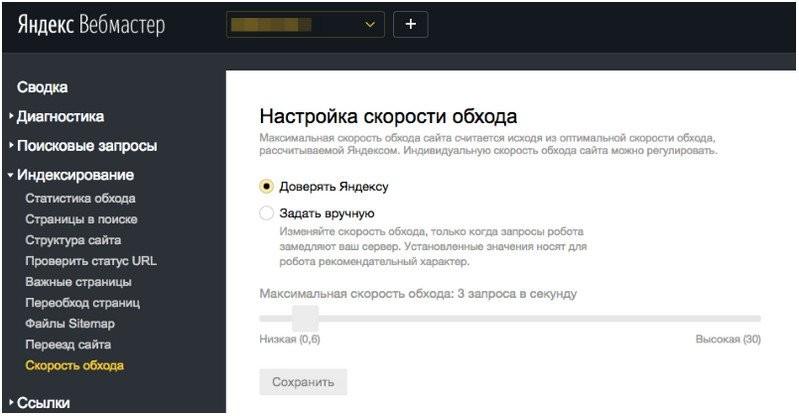 Скорость обхода сайта ботом Яндекса